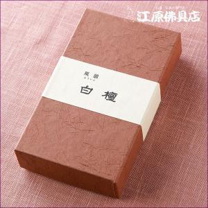 お香 線香 みのり苑 風韻 白檀 短寸(徳用)100g入り『あすつく対応』|eharabutsugu