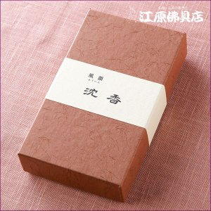 お香 線香 みのり苑 風韻 沈香 短寸(徳用)100g入り『あすつく対応』|eharabutsugu