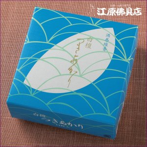お香 渦巻線香 みのり苑 白檀つきあかり(渦巻き)14枚入り 糸つきタイプ『あすつく対応』|eharabutsugu