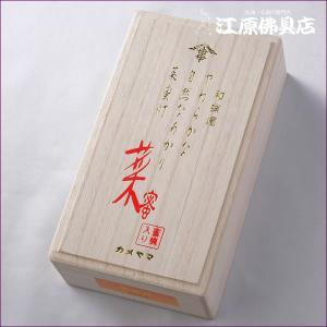 《カメヤマ菜蜜灯ローソク/ろうそく》菜蜜灯和蝋燭90 12本入り|eharabutsugu