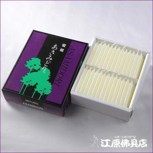 あさみどり(金印)6.1cm×0.7cm《蜜蝋ローソク/ろうそく》|eharabutsugu