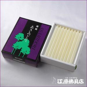あさみどり(白印)13cm×1.0cm《蜜蝋ローソク/ろうそく》|eharabutsugu