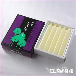 あさみどり(黄印)13cm×1.9cm《蜜蝋ローソク/ろうそく》|eharabutsugu