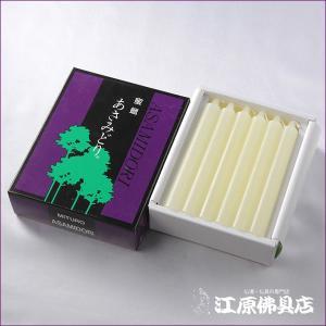 あさみどり(赤印)13cm×1.5cm《蜜蝋ローソク/ろうそく》|eharabutsugu