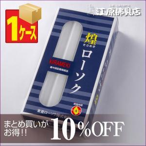 ローソク ろうそく 煌き(きらめき)ローソク7.5号450g16本入×1ケース(30箱入り) 長時間ろうそく|eharabutsugu