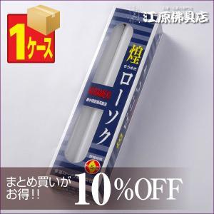 ローソク ろうそく 煌き(きらめき)ローソク10号225g6本入×1ケース(60箱入り) 長時間ろうそく|eharabutsugu
