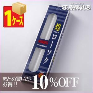 ローソク ろうそく 煌き(きらめき)ローソク20号225g3本入×1ケース(60箱入り) 長時間ろうそく|eharabutsugu