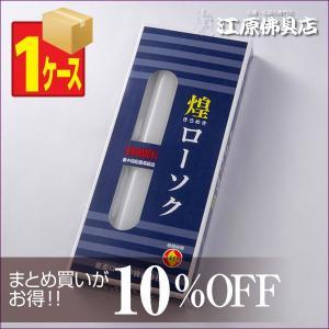 ローソク ろうそく 煌き(きらめき)ローソク30号450g4本入×1ケース(30箱入り) 長時間ろうそく|eharabutsugu