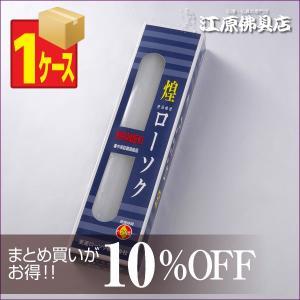 ローソク ろうそく 煌き(きらめき)ローソク60号450g2本入×1ケース(30箱入り) 長時間ろうそく|eharabutsugu