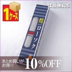 ローソク ろうそく 煌き(きらめき)ローソク100号750g2本入×1ケース(20箱入り) 長時間ろうそく|eharabutsugu
