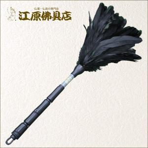 《仏壇・仏具のお掃除道具》♪日々のお手入れに♪尾毛払(小) eharabutsugu