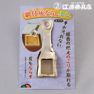 《仏壇・仏具のお手入れ用品》網付灰ならしミニ 金メッキ eharabutsugu