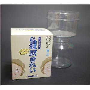 《仏壇・仏具のお手入れ用品》仏壇灰きれい(ビーズ灰専用タイプ) eharabutsugu