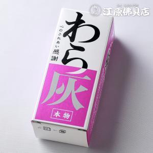 わら灰(小) 香炉灰|eharabutsugu