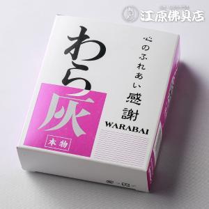 わら灰(大) 香炉灰|eharabutsugu