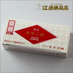 みやこ炭A(松栄堂)小48粒入り 香炭|eharabutsugu