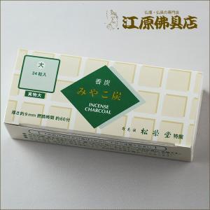 みやこ炭B(松栄堂)大粒24粒入り 香炭|eharabutsugu
