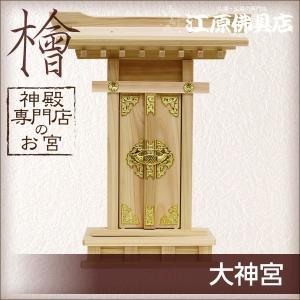 一社神棚 神殿専門店のお宮 大神宮(東濃檜)