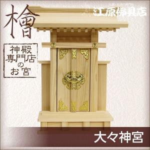 一社神棚 神殿専門店のお宮 大々神宮(東濃檜)