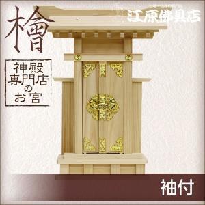 一社神棚 神殿専門店のお宮 袖付(東濃檜)|eharabutsugu
