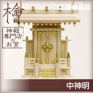 一社神棚 神殿専門店のお宮 中神明(東濃檜)|eharabutsugu