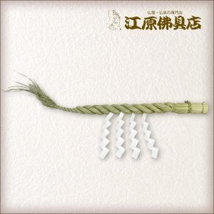 神具 神棚用 しめ縄 3尺(御幣付)|eharabutsugu