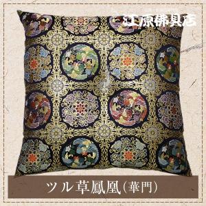 《仏前・御前座布団(高級正絹製)》ツル草鳳凰華門)|eharabutsugu