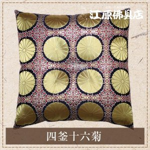 《仏前・御前座布団(高級正絹製)》四釜十六菊|eharabutsugu