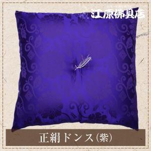 《仏前・御前座布団(高級正絹製)》正絹ドンス 紫|eharabutsugu