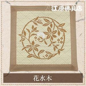 夏用・イグサ座布団(藺草・イ草) 花水木|eharabutsugu