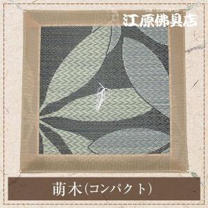 夏用・イグサ座布団(藺草・イ草) 萌木(コンパクト)|eharabutsugu