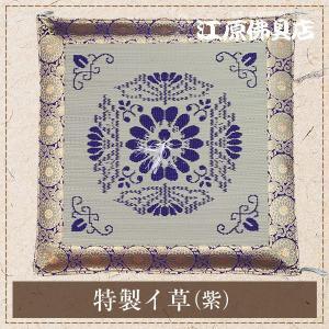 夏用・イグサ座布団(藺草・イ草) 特製イ草『紫』|eharabutsugu