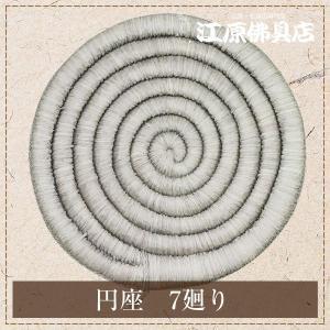 夏用・イグサ座布団(藺草・イ草) 円座 7廻り(渦巻き)|eharabutsugu