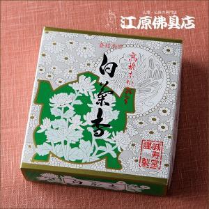 《お墓用品・墓用線香》白菊香(12束)《あすつく対応》|eharabutsugu
