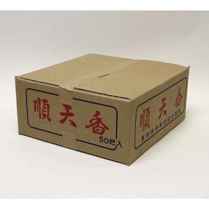 《お墓用品・墓用線香》順天香(50束)|eharabutsugu