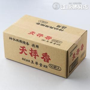 《お墓用品・墓用線香》天拝香(50束)《あすつく対応》|eharabutsugu