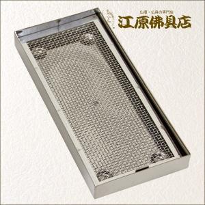 お墓用品 ステンレス 線香皿(網取り外し式)小|eharabutsugu