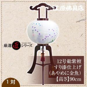 ◆別格◆《匠シリーズ・盆提灯/ちょうちん》12号総紫檀すり漆仕上げ(あやめに金魚)1対 eharabutsugu