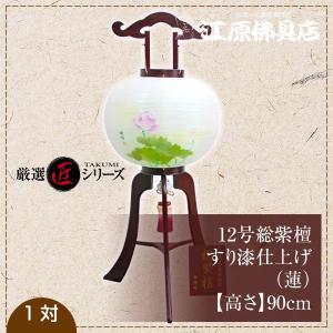 ◆別格◆《匠シリーズ・盆提灯/ちょうちん》12号総紫檀すり漆仕上げ(蓮)1対 eharabutsugu