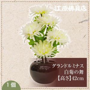 グランドルミナス 白菊の舞 1つ(LED使用)モダン小型灯 盆提灯 ちょうちん eharabutsugu
