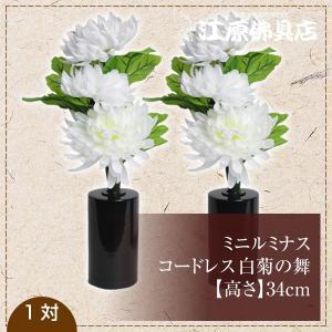 ミニルミナスコードレス 白菊の舞 1対(LED使用)モダン小型灯 盆提灯 ちょうちん eharabutsugu