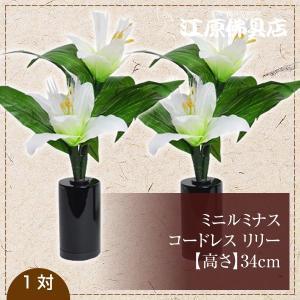 ミニルミナスコードレス リリー 1対(LED使用)モダン小型灯 盆提灯 ちょうちん eharabutsugu