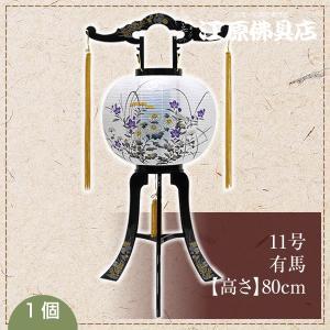 廻転 盆提灯 ちょうちん 回転 11号 有馬(1つ)|eharabutsugu