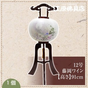 《行灯・盆提灯/ちょうちん》12号 藤岡ワイン(1つ) eharabutsugu