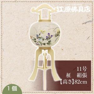 《行灯・盆提灯/ちょうちん》11号 柾 絹張(1つ) eharabutsugu