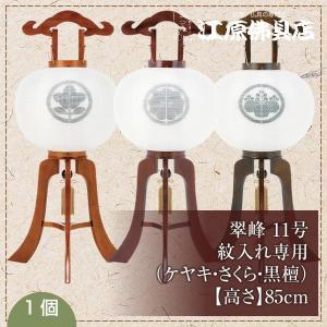 盆提灯 ちょうちん 翠峰 11号(さくら・ケヤキ・黒檀)『紋代込み』1つ eharabutsugu