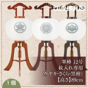 盆提灯 ちょうちん 翠峰 12号(さくら・ケヤキ・黒檀)『紋代込み』1つ eharabutsugu