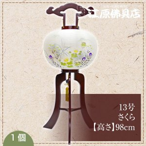 《行灯・盆提灯/ちょうちん》13号さくら eharabutsugu