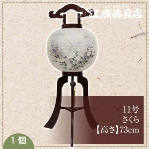 《行灯・盆提灯/ちょうちん》11号さくら eharabutsugu