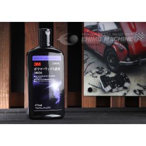 3M スリーエム ポリマ-ワックス液体 38026の商品画像